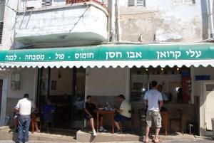 israel_humus_tel_aviv_abu_hasan